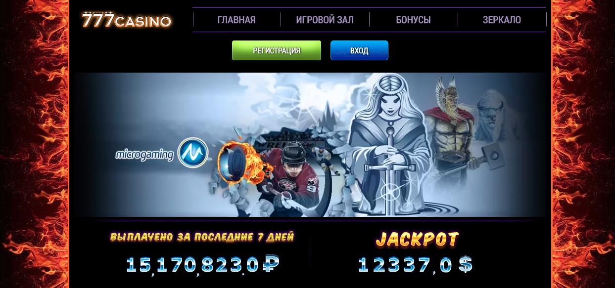 азартные игры бесплатно и без регистрации 777