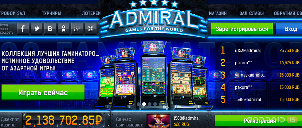 admiral 777 официальный сайт