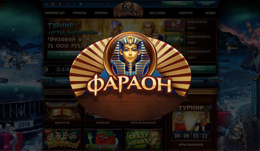 фараон казино отзывы о выплатах выдают