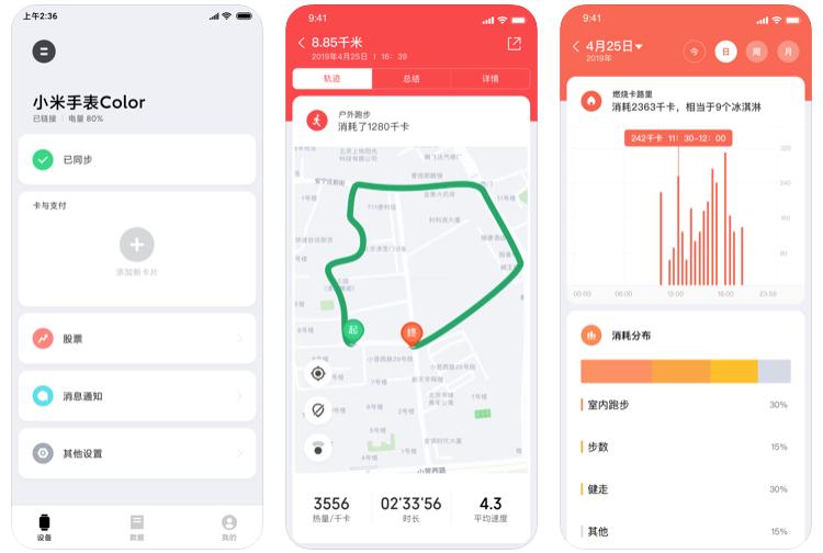 Xiaomi Wear Uygulaması Artık Resmen App Store'da Kullanılabilir Hale Geldi 1
