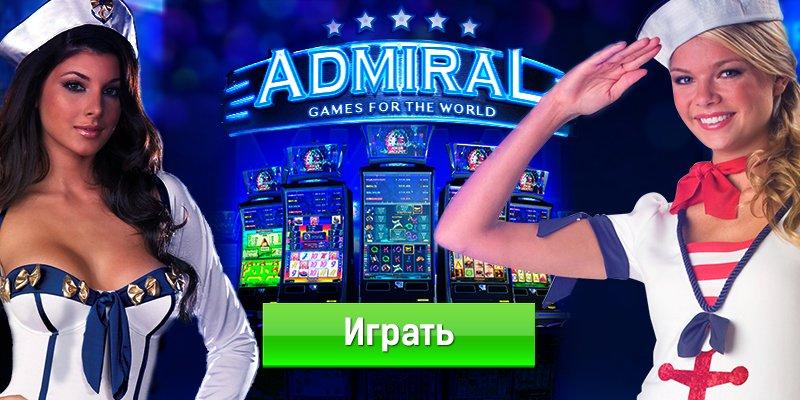 адмирал х играть без регистрации