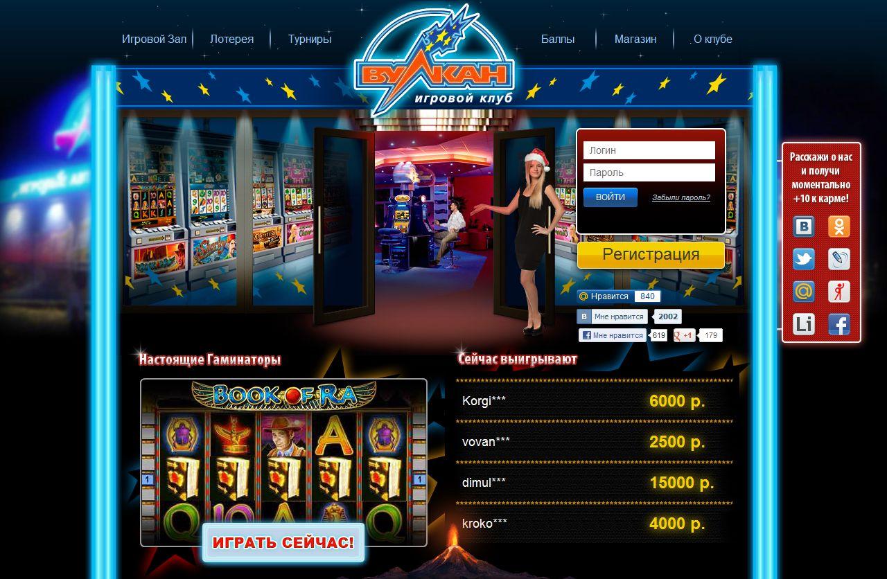 Вулкан 24 игровые автоматы онлайн